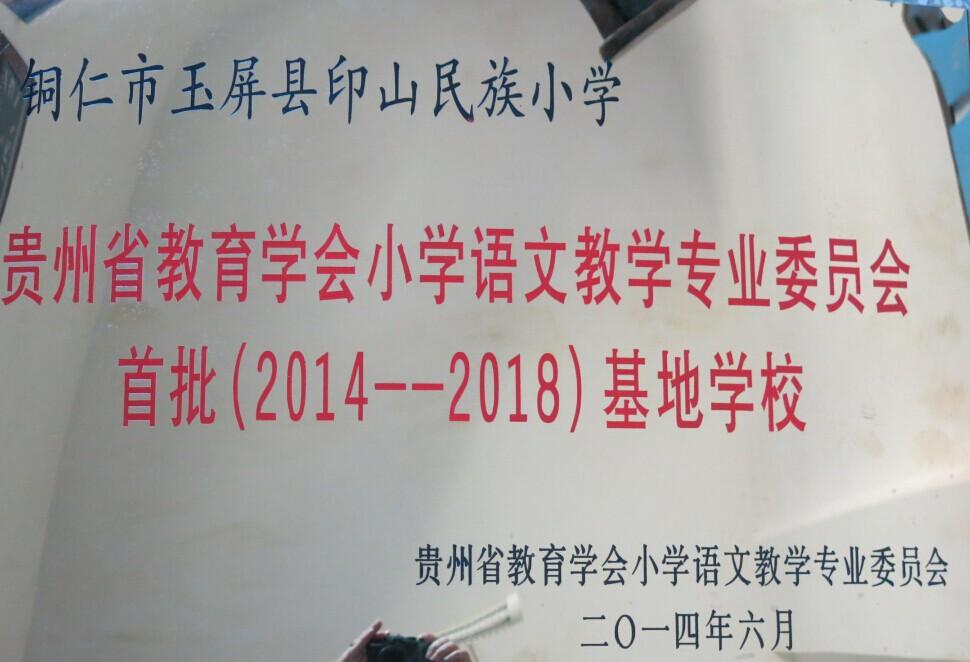 贵州省教育委员会小学语文教学专业委员会基地学校