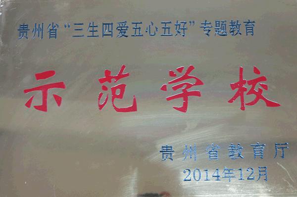 """贵州省""""三生四爱五心五好""""示范学校"""