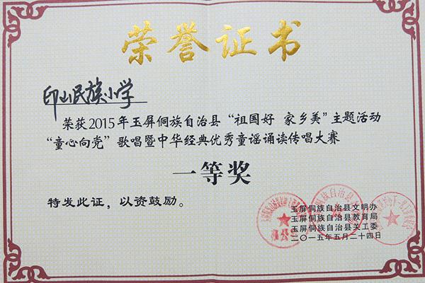 中华经典优秀童谣传唱一等奖
