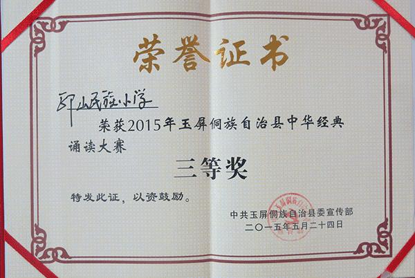 中华经典诵读三等奖