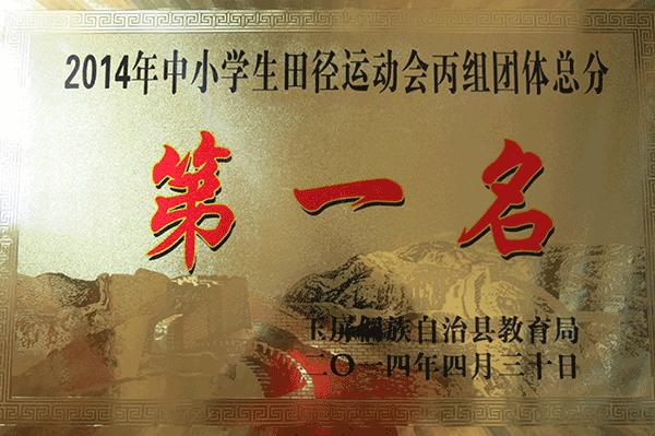 2014县田径运动会第一名